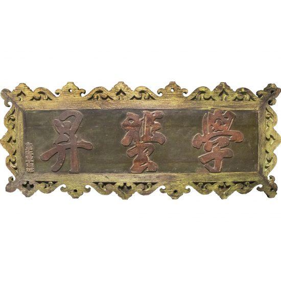 Panneau honorifique chinois en bois avec calligraphie rouge sculptée